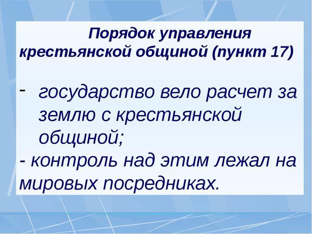 Порядок управления крестьянской общиной (пункт 17) государство вело расчет з...