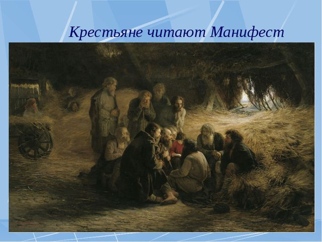 Крестьяне читают Манифест