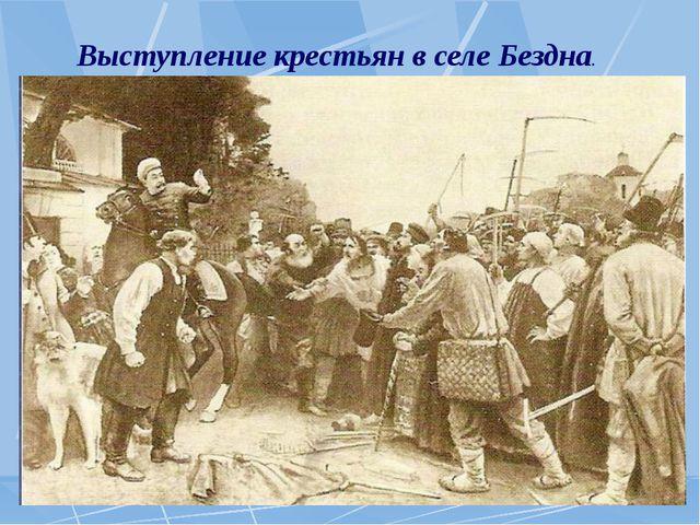 Выступление крестьян в селе Бездна.