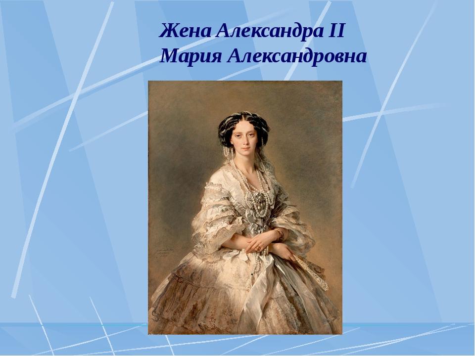 Жена Александра II Мария Александровна