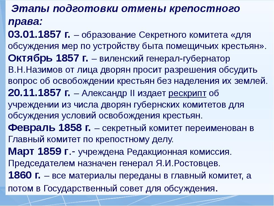 Этапы подготовки отмены крепостного права: 03.01.1857 г. – образование Секре...
