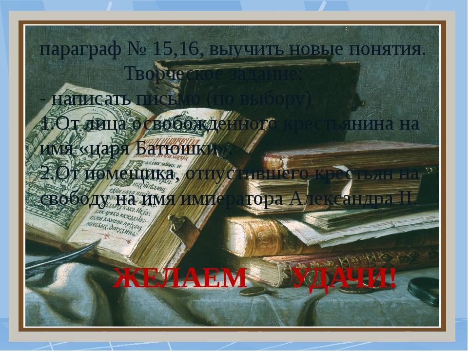 . параграф № 15,16, выучить новые понятия. Творческое задание: - написать пис...