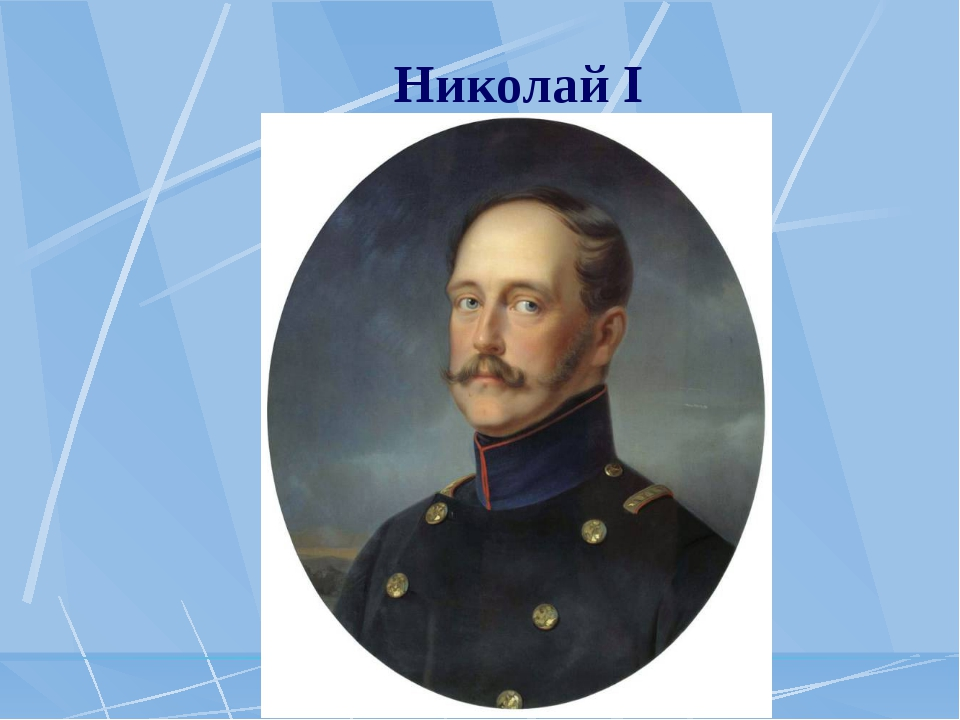 Николай I