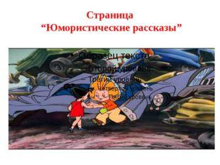 """Страница """"Юмористические рассказы"""""""