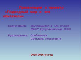 Презентация к проекту: «Подводный мир и его обитатели» Подготовили: обучающи