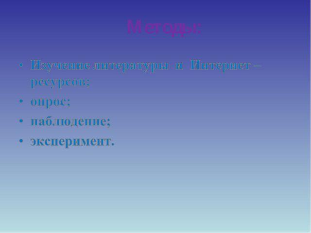 Методы: