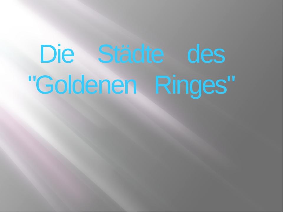 """Die Städte des """"Goldenen Ringes"""""""