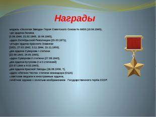 Награды медаль «Золотая Звезда»Героя Советского Союза №6459 (10.04.1945), т