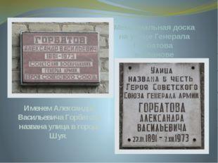 Мемориальная доска на улице Генерала Горбатова в Иванове Именем Александра Ва