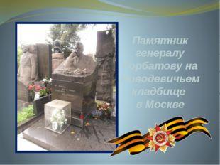 Памятник генералу Горбатову на Новодевичьем кладбище в Москве