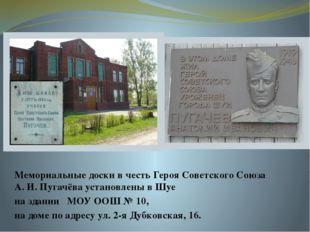 Мемориальные доски в честь Героя Советского Союза А.И.Пугачёва установлены