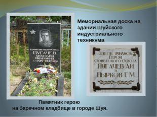 Памятник герою на Заречном кладбище в городе Шуя. Мемориальная доска на здани