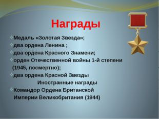 Награды Медаль «Золотая Звезда»; дваордена Ленина; дваордена Красного Знам