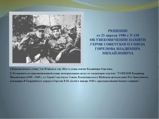 РЕШЕНИЕ от 21 апреля 1980 г. N 130 ОБ УВЕКОВЕЧЕНИИ ПАМЯТИ ГЕРОЯ СОВЕТСКОГО СО
