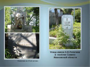 Улица имени А.В.Лопатина в посёлке Савино Ивановской области Памятник на 13-о