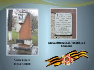 Улица имени А.В.Лопатина в Коврове Аллея героев город Ковров