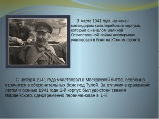 С ноября 1941 года участвовал в Московской битве, особенно отличился в оборо