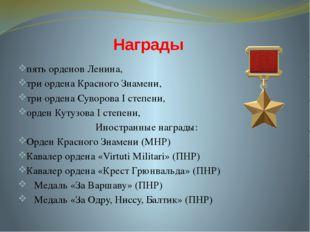 Награды пять орденов Ленина, три ордена Красного Знамени, три ордена Суворова
