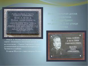 Мемориальная доска установлена в Городе Брест на доме № 2 по улице Белова Им