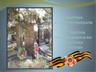 Памятник и могила генерала П.А. Белова на Новодевичьем кладбище в Москве
