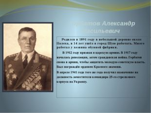 Горбатов Александр Васильевич Родился в 1891 году в небольшой деревне около П