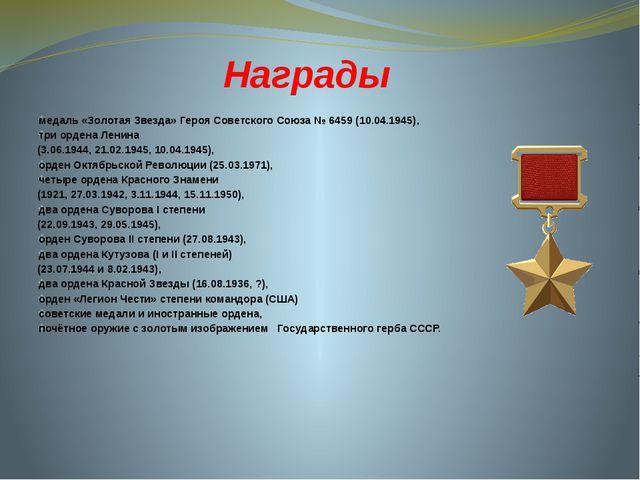 Награды медаль «Золотая Звезда»Героя Советского Союза №6459 (10.04.1945), т...