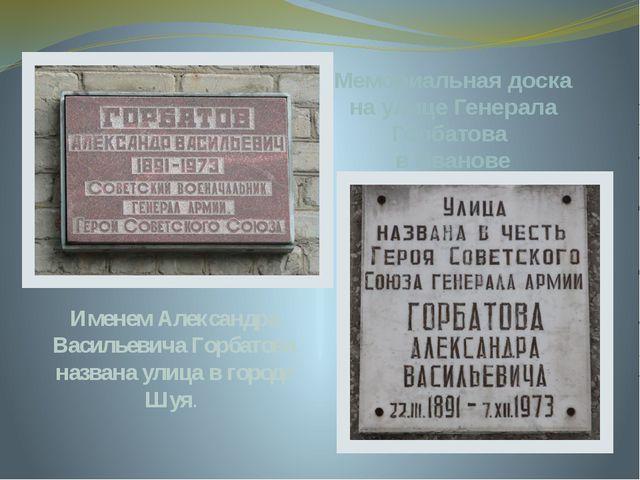 Мемориальная доска на улице Генерала Горбатова в Иванове Именем Александра Ва...