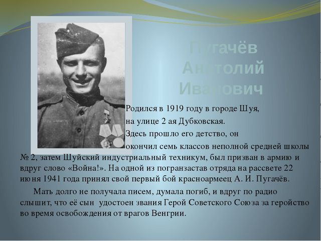 Пугачёв Анатолий Иванович Родился в 1919 году в городе Шуя, на улице 2 ая Дуб...