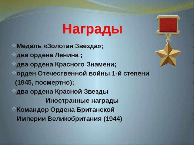Награды Медаль «Золотая Звезда»; дваордена Ленина; дваордена Красного Знам...