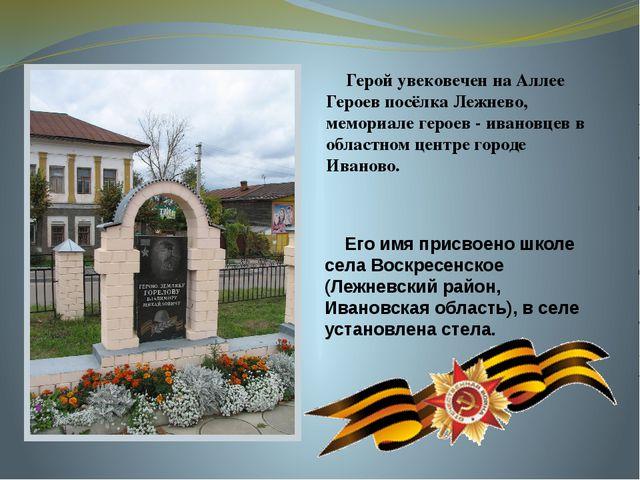 Его имя присвоено школе села Воскресенское (Лежневский район, Ивановская об...