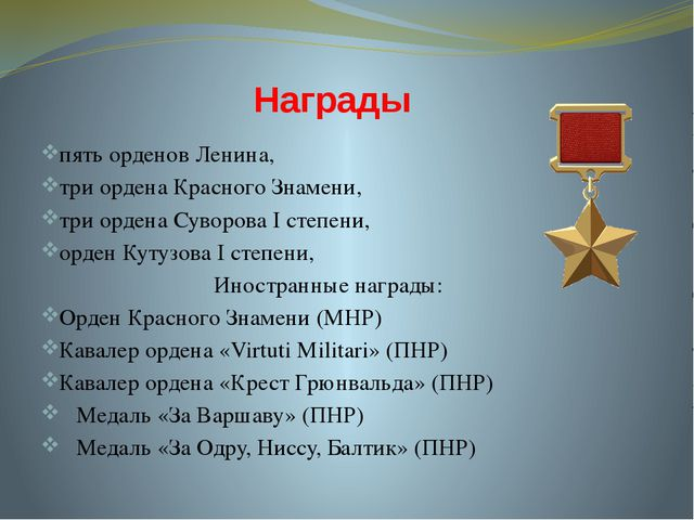 Награды пять орденов Ленина, три ордена Красного Знамени, три ордена Суворова...