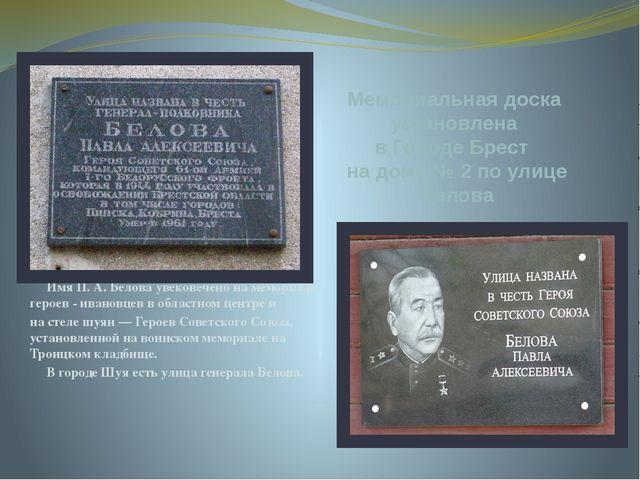Мемориальная доска установлена в Городе Брест на доме № 2 по улице Белова Им...