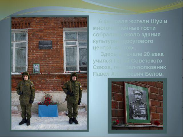 6 февраля жители Шуи и многочисленные гости собрались около здания культурно...