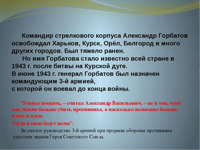 Командир стрелкового корпуса Александр Горбатов освобождал Харьков, Курск, О...