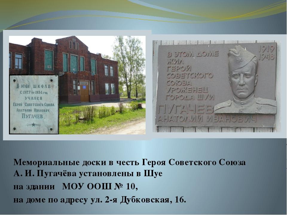 Мемориальные доски в честь Героя Советского Союза А.И.Пугачёва установлены...