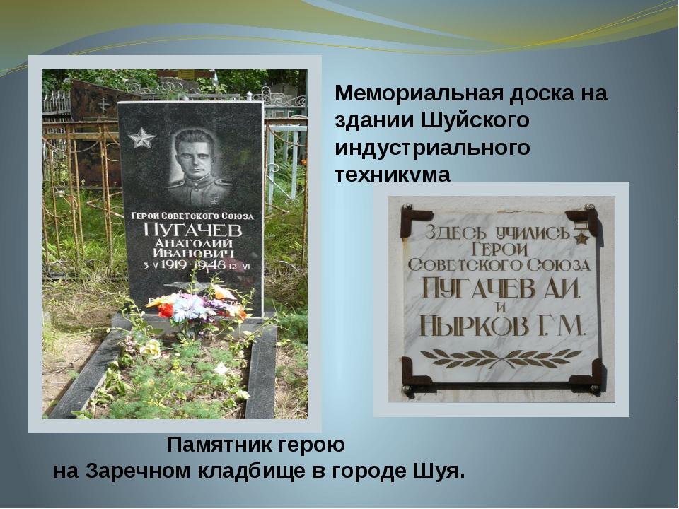 Памятник герою на Заречном кладбище в городе Шуя. Мемориальная доска на здани...