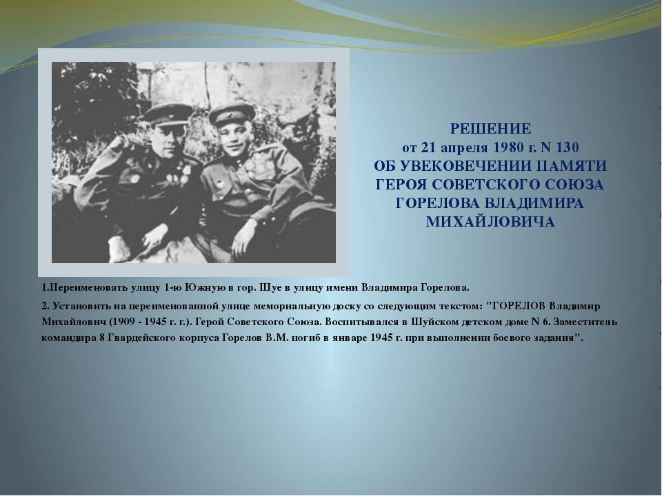 РЕШЕНИЕ от 21 апреля 1980 г. N 130 ОБ УВЕКОВЕЧЕНИИ ПАМЯТИ ГЕРОЯ СОВЕТСКОГО СО...