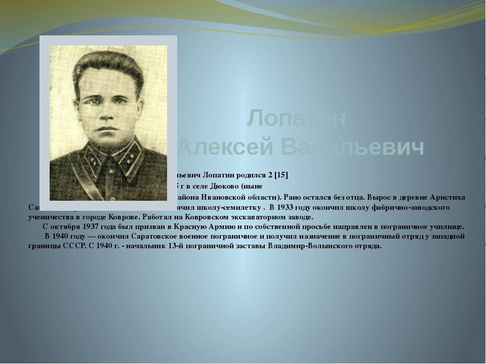 Лопатин Алексей Васильевич Алексей Васильевич Лопатин родился 2 [15] февраля...