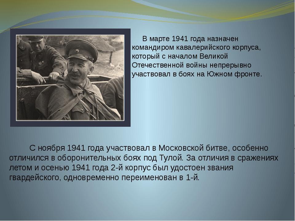 С ноября 1941 года участвовал в Московской битве, особенно отличился в оборо...