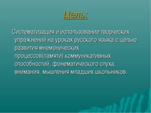 Цель: Систематизация и использование творческих упражнений на уроках русского