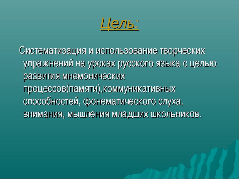 Цель: Систематизация и использование творческих упражнений на уроках русского...