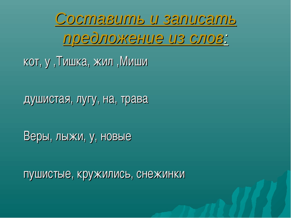 Составить и записать предложение из слов: кот, у ,Тишка, жил ,Миши душистая,...