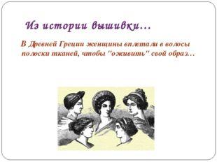 Из истории вышивки… В Древней Греции женщины вплетали в волосы полоски тканей