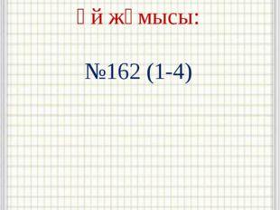 Үй жұмысы: №162 (1-4)