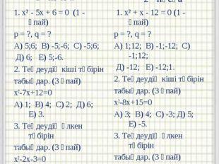 Тест 1 - нұсқа 1. x² - 5x + 6 = 0 (1 - ұпай) p = ?, q = ? А) 5;6; В) -5;-6; С