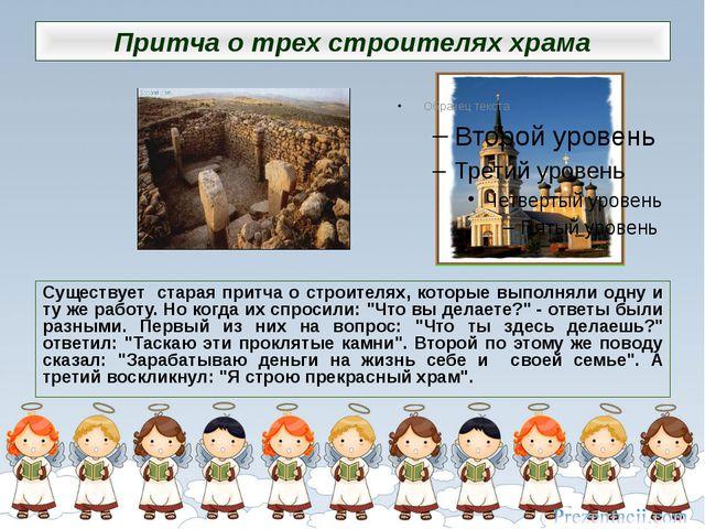 Притча о трех строителях храма Существует старая притча о строителях, которые...