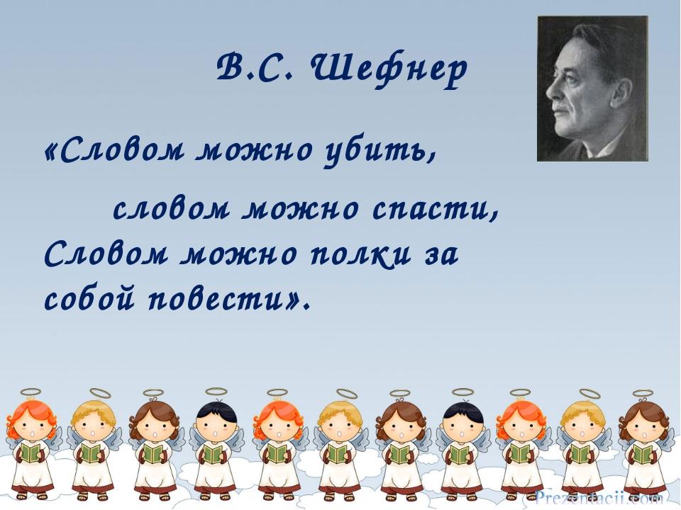 В.С. Шефнер «Словом можно убить, словом можно спасти, Словом можно полки за с...