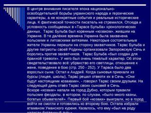 В центре внимания писателя эпоха национально-освободительной борьбы украинско