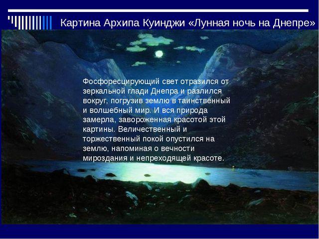 Картина Архипа Куинджи «Лунная ночь на Днепре» Фосфоресцирующий свет отразилс...
