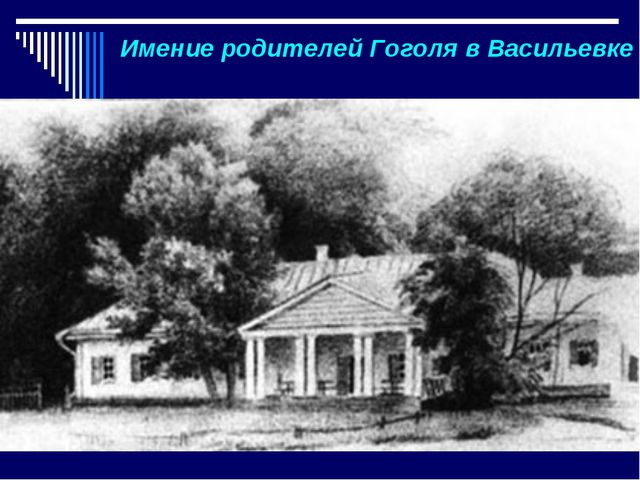 Имение родителей Гоголя в Васильевке